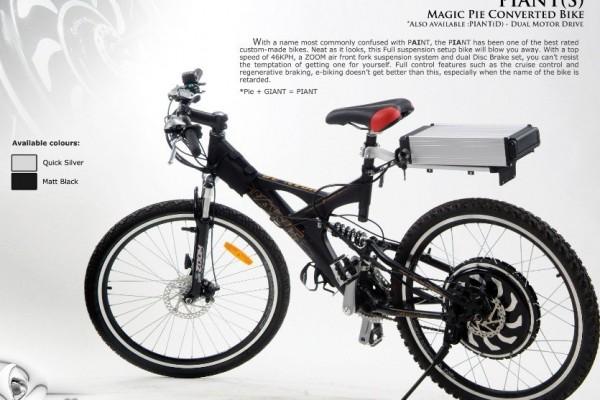 จักรยานไฟฟ้า PIANT