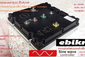 VEC500 GM
