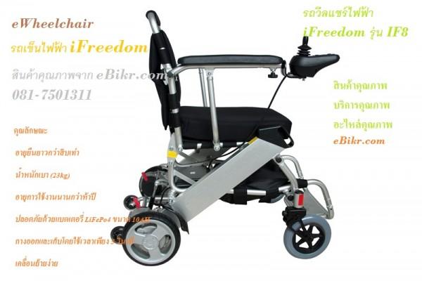รถวีลแชร์ไฟฟ้า (eWheelchair) iFreedom รุ่น IF8