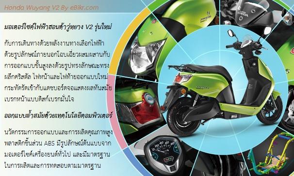 Honda V2_2_ebikrcom