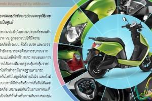 Honda V2_3_ebikrcom