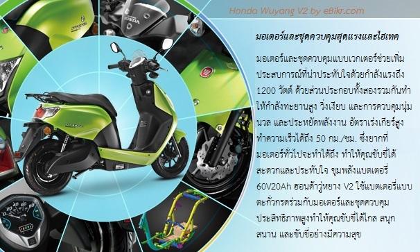 Honda V2_4_ebikrcom