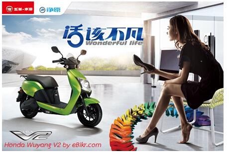 Honda V2_6_ebikrcom
